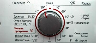 Обозначение значков на стиральной машине