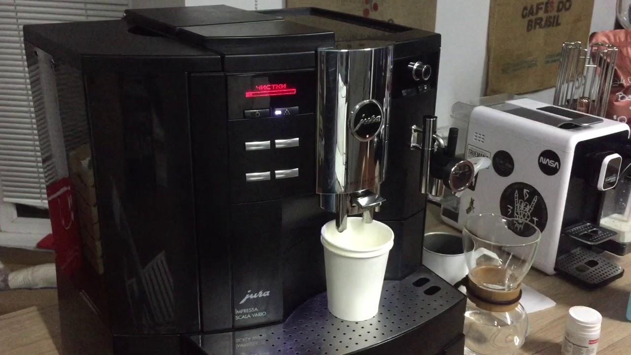 чистка кофемашины Jura