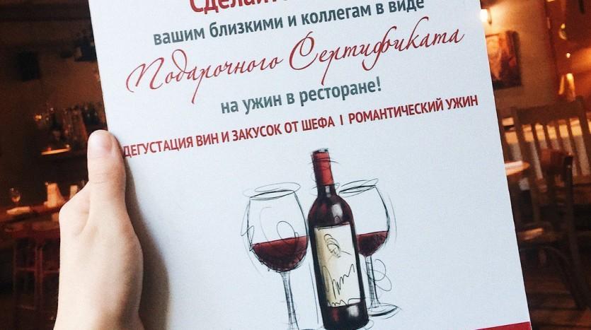 сертификат на ужин