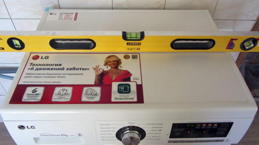 уровень установки стиральной машины