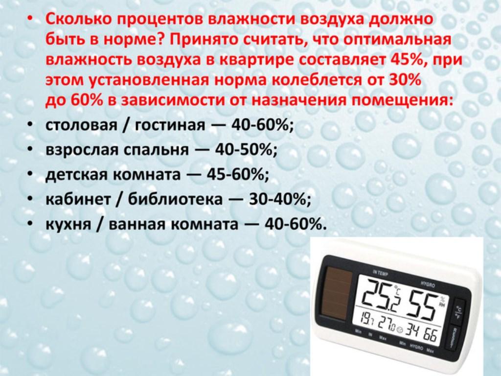 влажность воздуха нормы