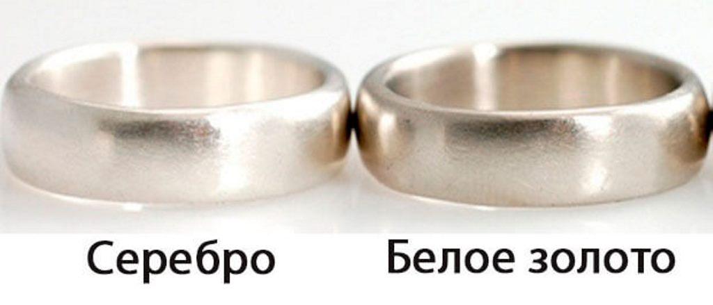 белое золото и серебро