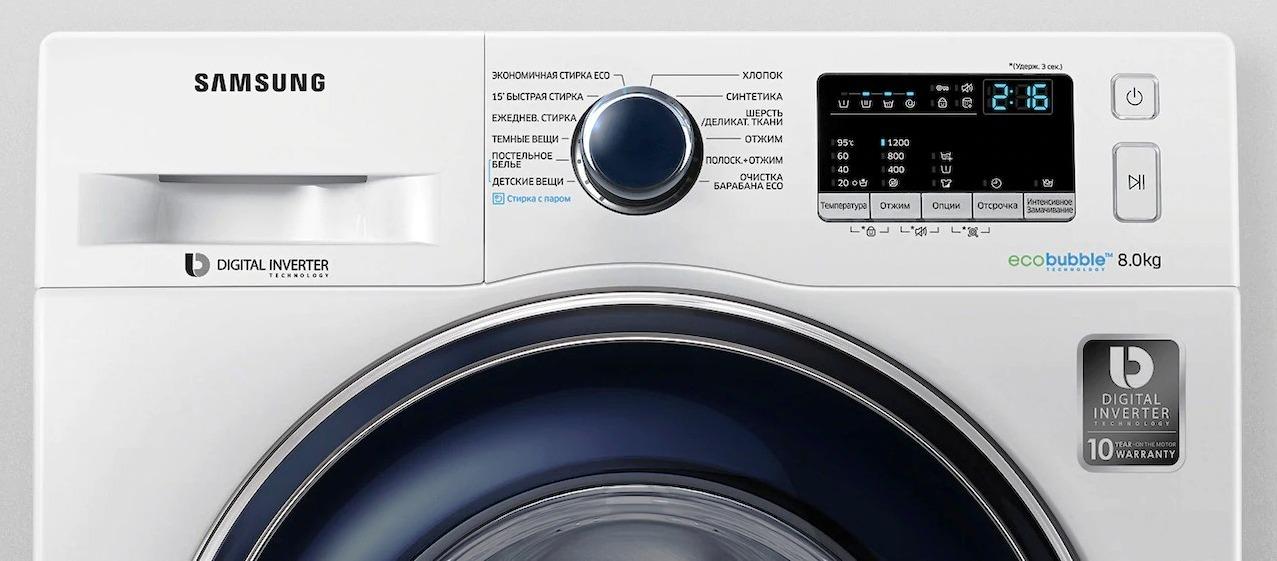 инверторный двигатель samsung в стиральной машине