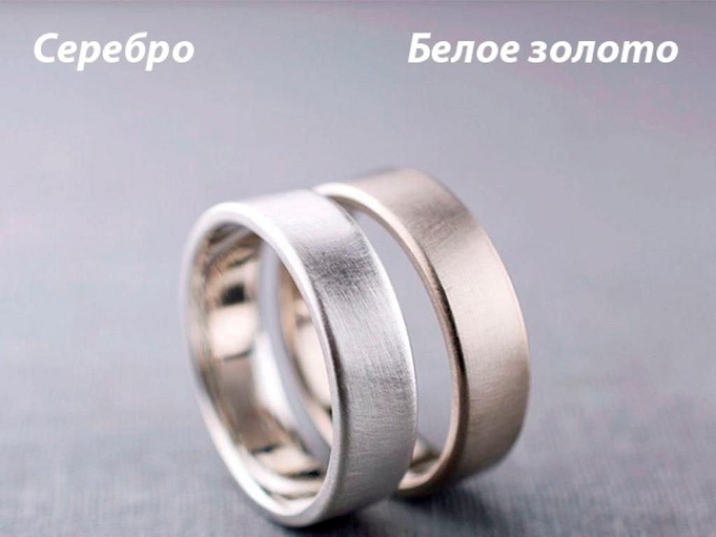 серебро и белое золото