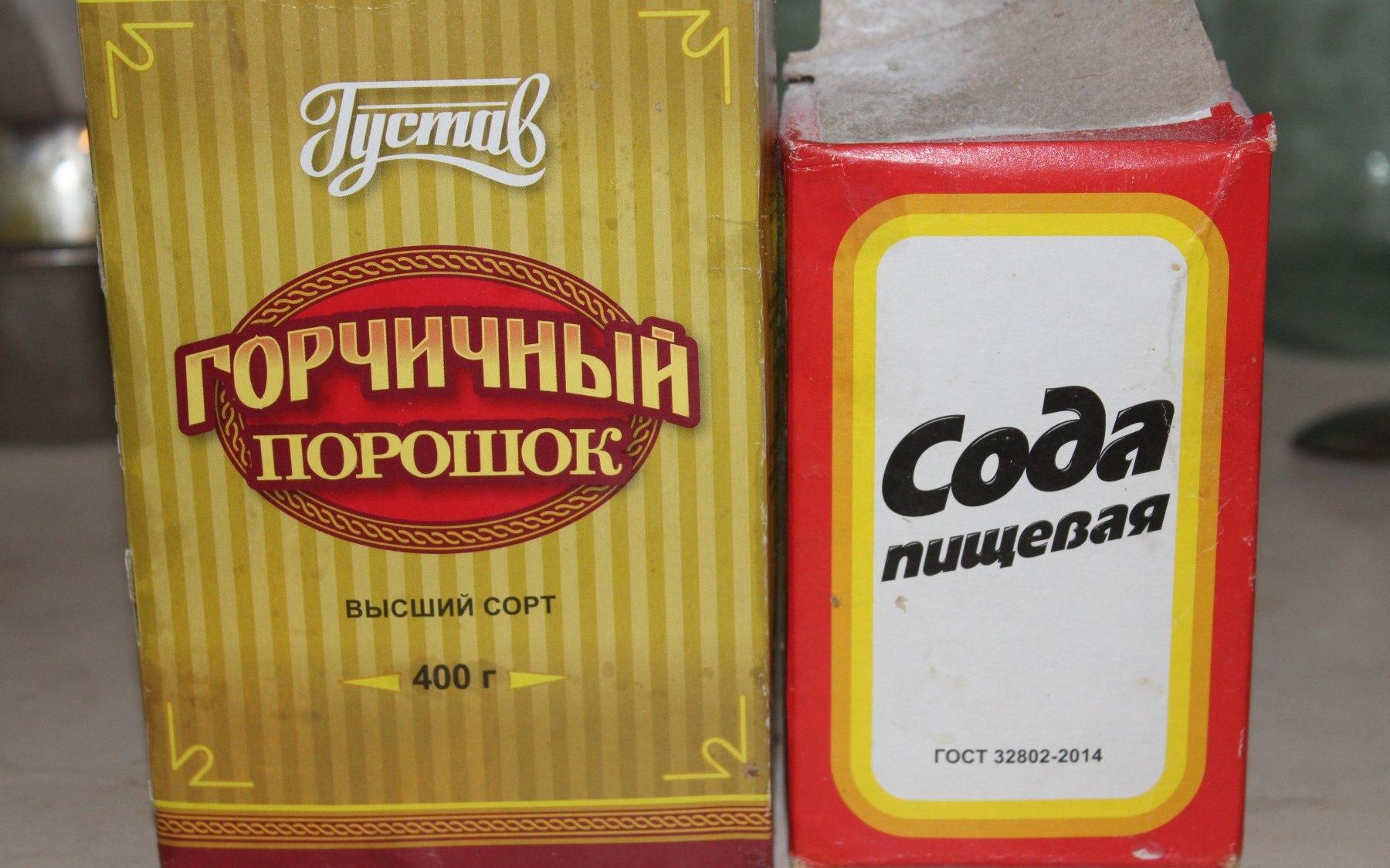 горчица с содой
