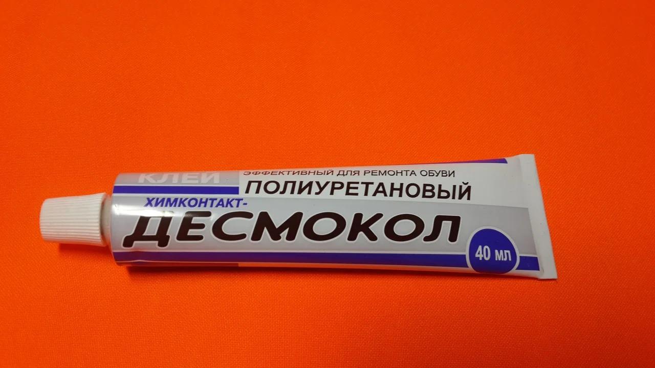 Десмокол полиуретановый