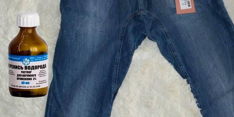 отбеливание джинсовой ткани перекисью водорода