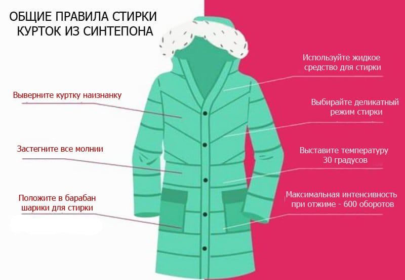 как постирать куртку