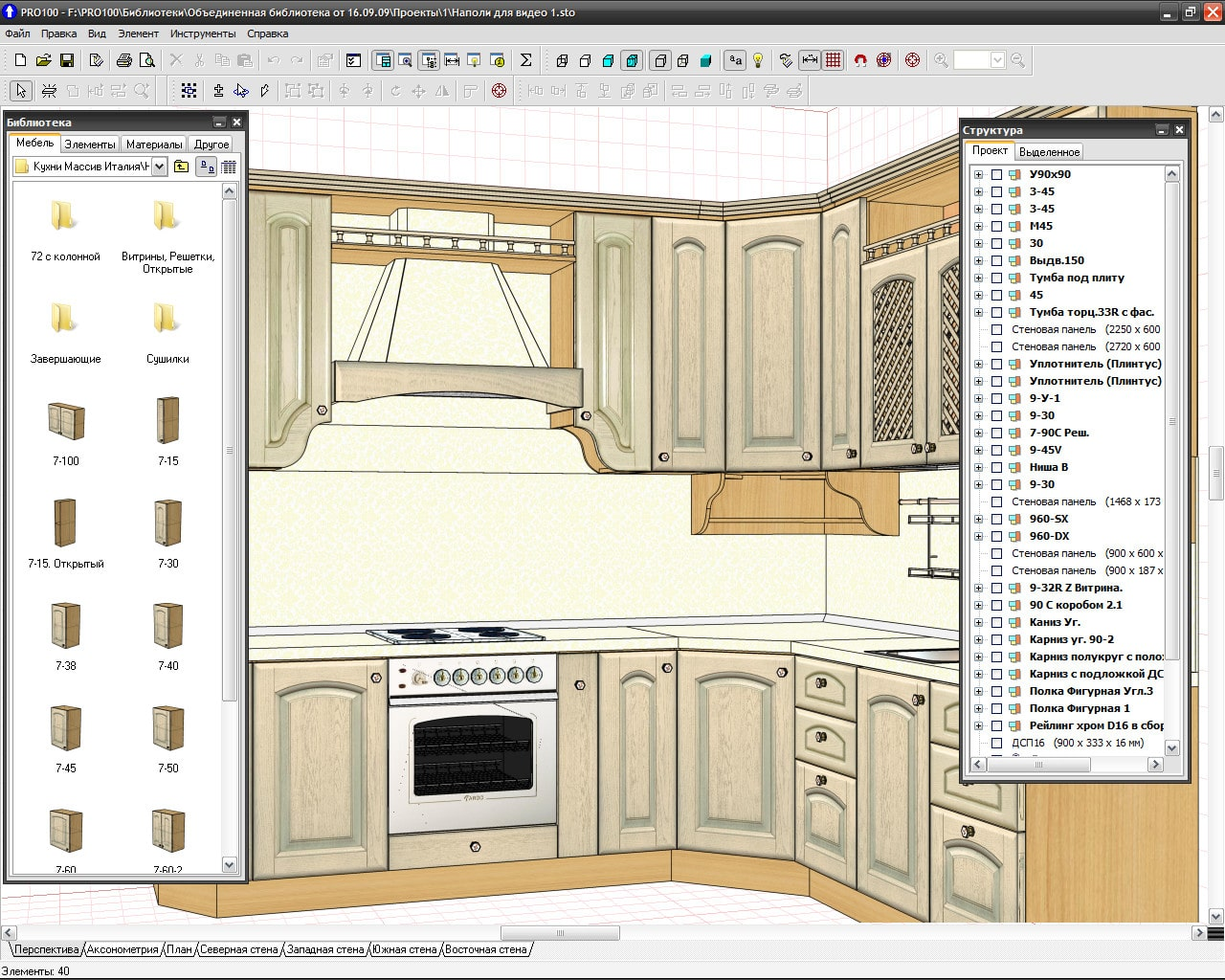 проект кухни