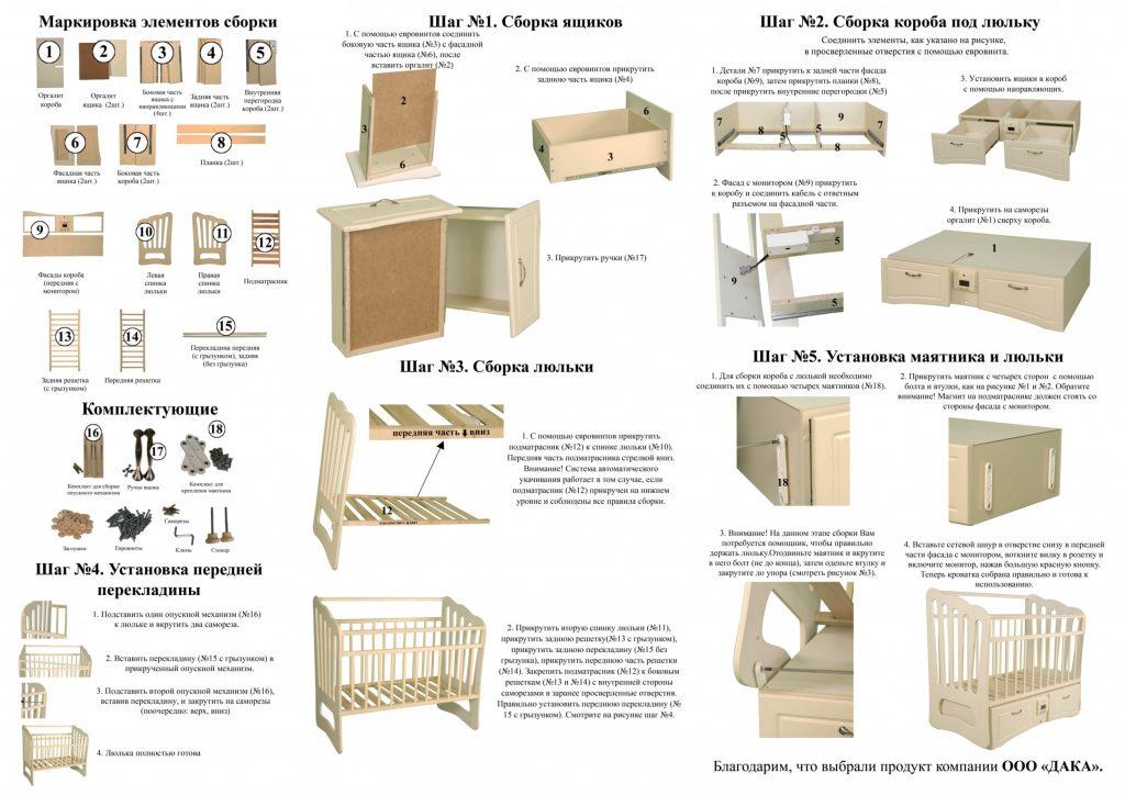инструкция по сбору кроватки с фото