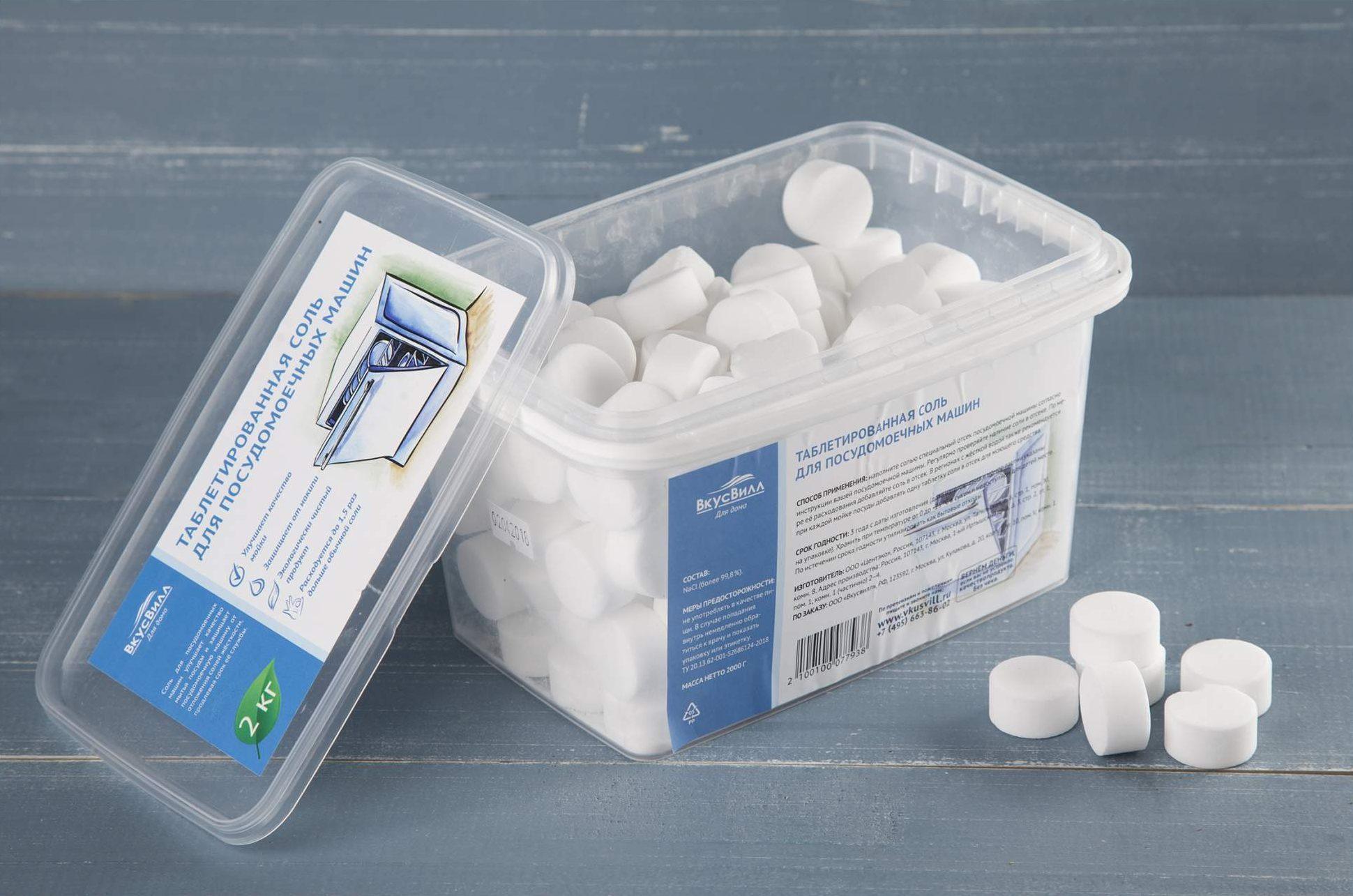 солевые таблетки