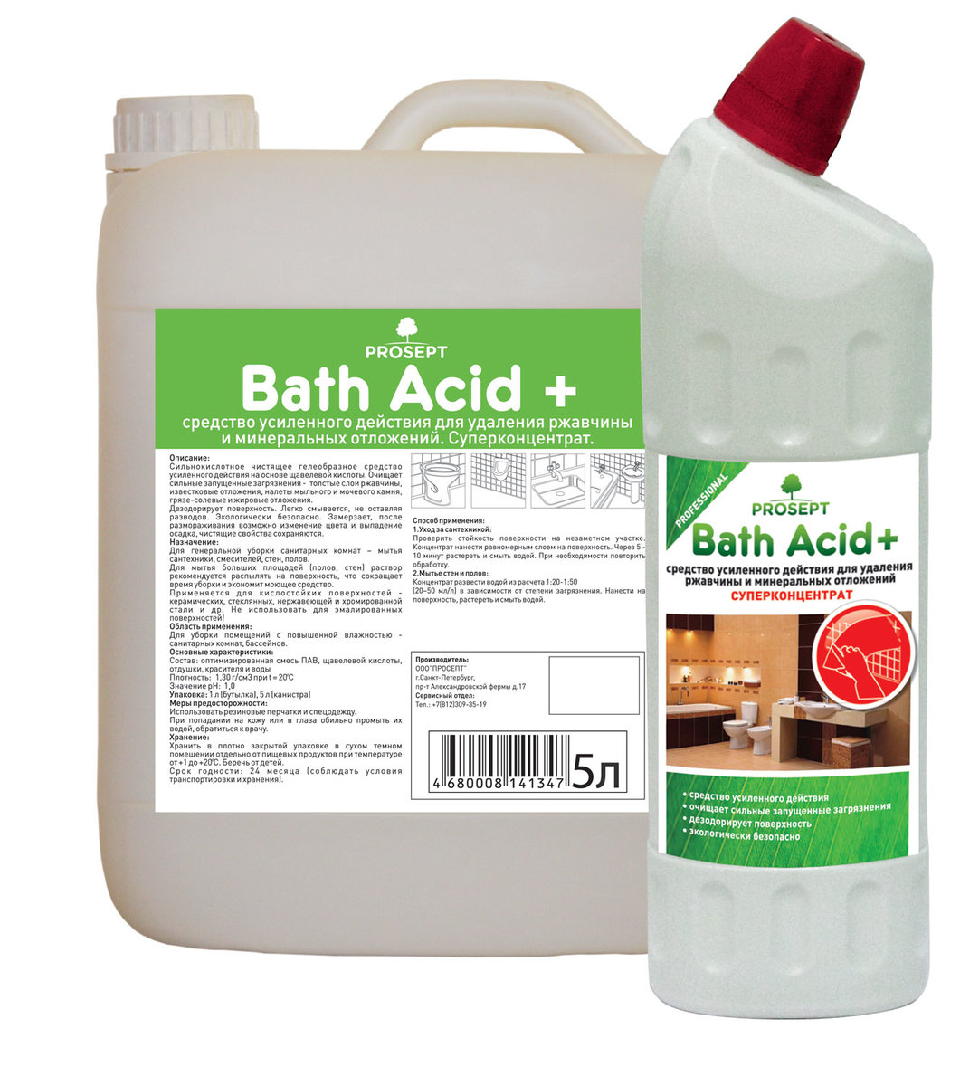 кислота для ванны
