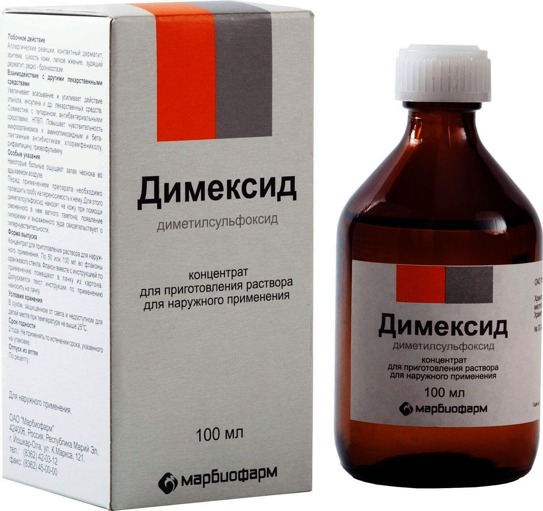 димексид от пятен клея