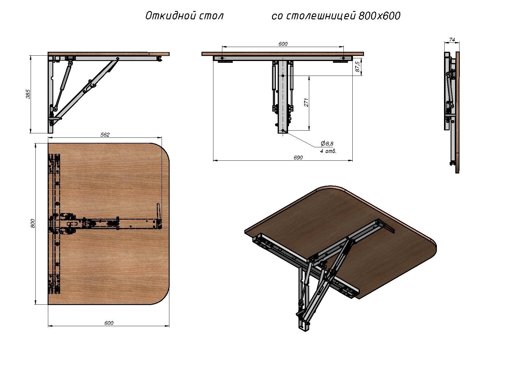 Модель столика