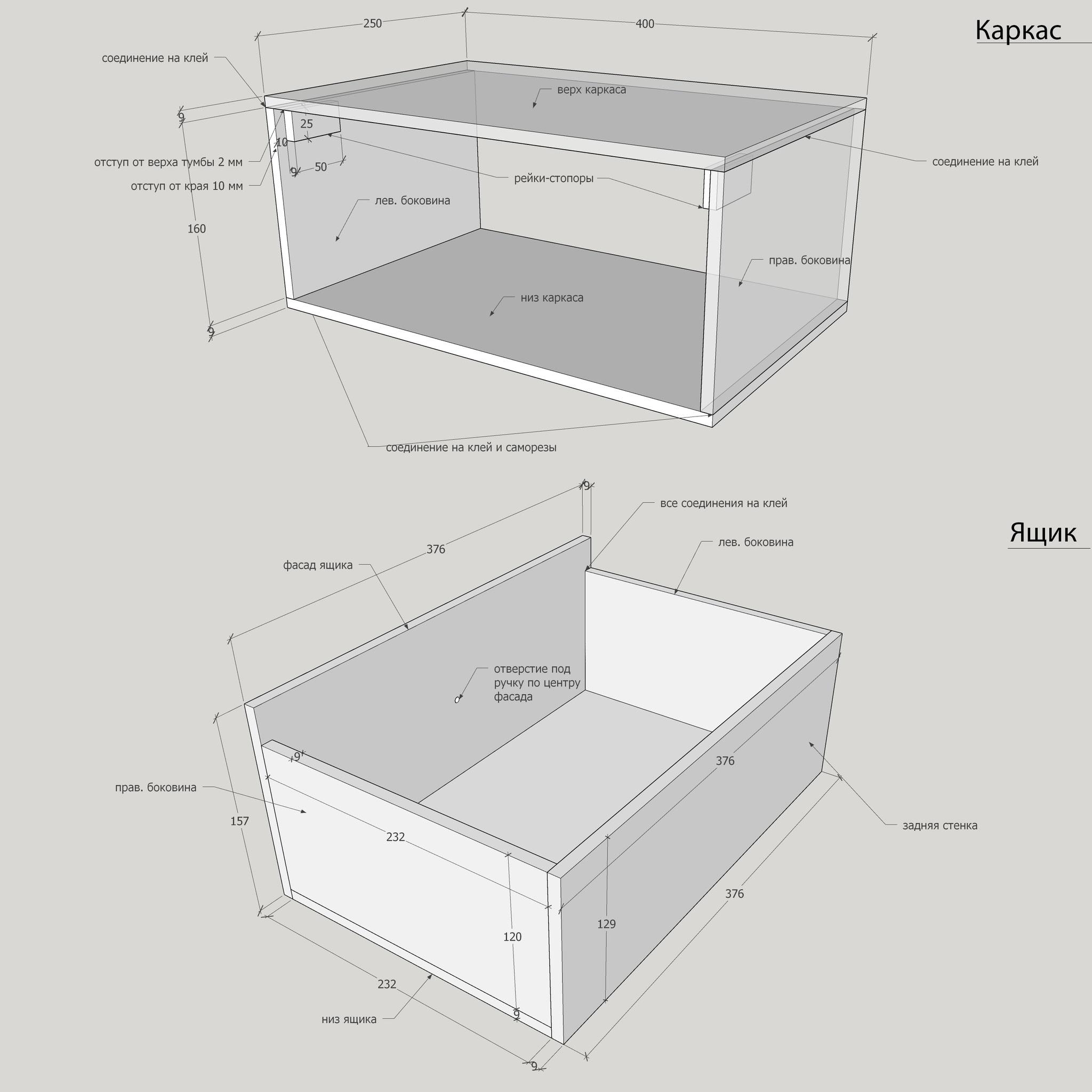 схема прикроватной тумбы