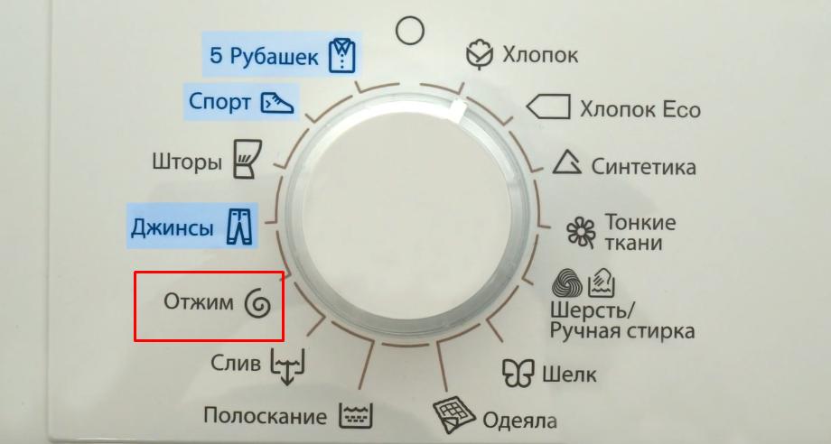 отжимы в стиральной машинке