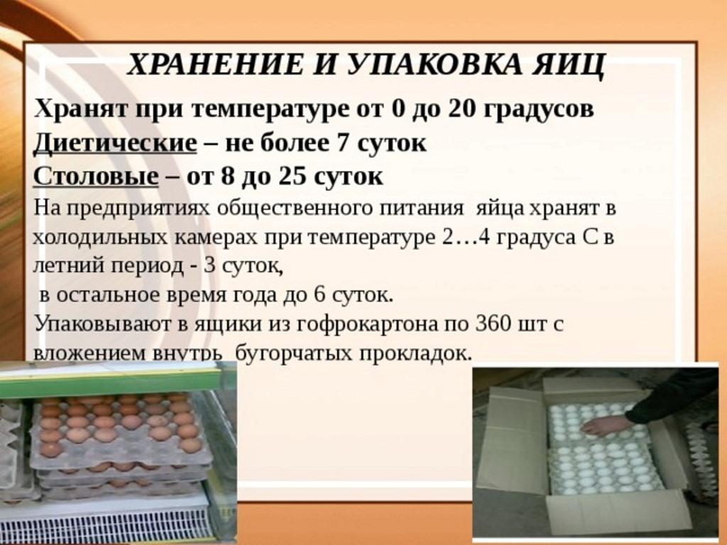 хранение яиц санпин