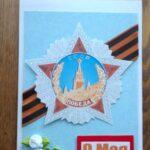 открыткак с ореном