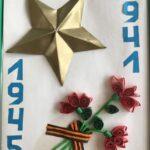 открытка со звездой