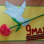 открытка с голубем